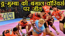Pro Kabaddi League : U Mumba thrash Bengal Warriors 37-31, highlights | वनइंडिया हिंदी