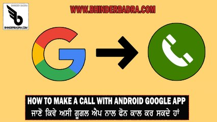How To Make A Call With Google App In Android #Bhinder_badra