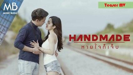 HANDMADE - หายใจก็เจ็บ (Music Video Teaser)