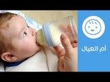 كل شيء عن الرضاعة الصناعية | أم العيال