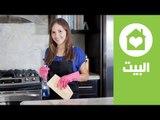 طرق للتخلص من الروائح السيئة في المطبخ | البيت