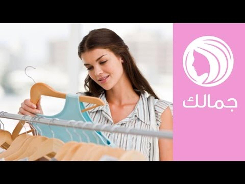 نصائح لاختيار الملابس المناسبة | Tips for Choosing Clothes | جمالك
