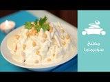 اعملي فتة سوري تحفة على طريقة الشيف عايدة شعبان  فتة شاورما  Syrian Fatteh Recipe  مطبخ سوبرماما