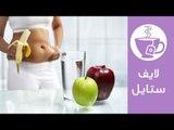 8 أكلات تساعد في حرق دهون البطن والتخلص من الكرش | Foods That Burn Belly Fat | لايف ستايل