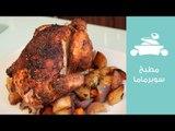 طريقة عمل فراخ روستو Roasted Chicken على طريقة الشيف عايدة | مطبخ سوبرماما