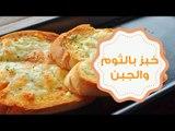 طريقة عمل خبز بالثوم والجبن على طريقة بيتزا هت |  Cheesy Garlic Bread