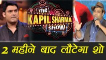 Kapil Sharma Show: Kiku Sharda CONFIRMS show will be BACK after 2 months | FilmiBeat