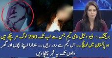 بریکنگ :- بلیو وہیل نامی گیم جس سے اب تک 250 لوگ مر چکے ہیں وہ پاکستان میں لونچ ۔۔ اس گیم سے دور رہیں ۔۔ خدارا اپنے بچوں اور گھر والوں تک یہ خبر پہنچا دیں