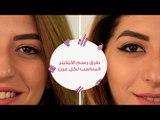 5 طرق لرسم الأيلاينر المناسب لكل عين | eyeliner makeup tutorial