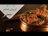 طريقة عمل الأرز البرياني بالدجاج   chicken biryani rice recipe   أكلة في حلة