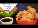 طريقة عمل أوراك الدجاج المقرمشة ( على طريقة كنتاكي)  fried chicken drumsticks  أكلة في حلة