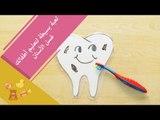 طريقة مبتكرة لتعليم الأطفال غسل الأسنان   Tooth Brushing for Kids