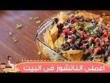 طريقة عمل الناتشوز على طريقة المطاعم |  How to Make Homemade Nachos | ديليفري بيتي