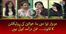 2013 Mein Bana #WomenProtectionlaw    Amal Daramad Koi Nahi