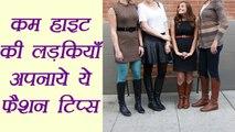 Fashion tips for Short Height Women, कम हाइट की लड़कियाँ अपनाये ये फैशन टिप्स   Boldsky