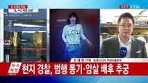 암살 '배후 열쇠' 남성 4명 추적...국경통제 강화 / YTN (Yes! Top News)