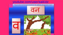 Enfants les consonnes pour complet photos avec plats Hindi plats Hindi Hindi Hindi Varnam