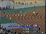 為末大 10.74 国体少年B 男子 100m 優勝 1994年