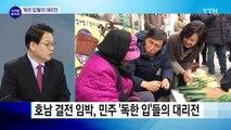 '현장투표 유출' 파문...민주당 '뒤숭숭' / YTN (Yes! Top News)