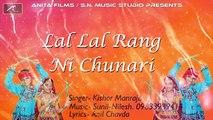 Kishore Manraja New Garba 2017 | Lal Lal Rang Ni Chunari | Fast Gujarati Garba Songs | Non Stop Dandiya Raas | गुजराती गरबा | ગુજરાતી ગરબા | Latest Gujarati Song | Anita Films | Navratri Special | New Garba 2018