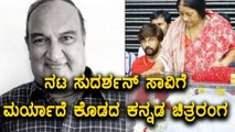 Sudarshan, Veteran Kannada Actor Demise : Kannada Film Industry insults | Filmibeat Kannada