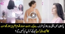 First Time In Pakistani Ladies undergarments lingerie Commercial Featuring Sohai Ali Abro