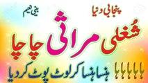 funny pakistani chacha shugli 2017 most funny shugli marasi chacha singing a mahiya by BEENI NAEEM