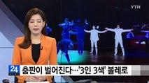 춤판이 벌어진다...'3인3색' 볼레로 / YTN