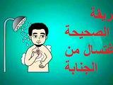 الطريقة الصحيحة للإغتسال من الجنابة في دقيقتين أنشر لتعم الفائدة par Arab Movies - Dailymotion