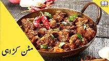 Mutton Karahi Recipe In Urdu - Simple Mutton Karahi Recipe By Urdu Khazana