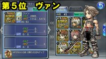 【DFFOO 無課金】Rayが選ぶ!DFFOO最強キャラランキングべスト5!