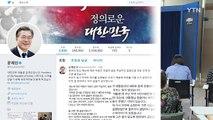"""문재인 대통령, 박용진 의원 옹호...""""여유 가져야"""" / YTN"""