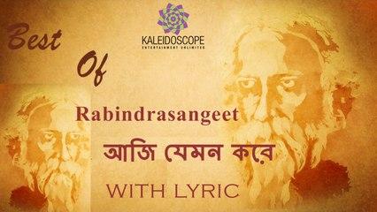 Aaj Jemon kore with Lyrics