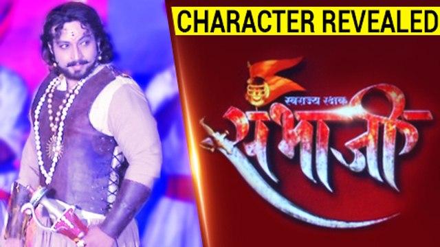 Swarajya Rakshak Sambhaji | युवराज आणि