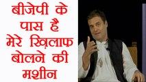 Rahul Gandhi ने कहा BJP के पास है मेरे खिलाफ गलत प्रचार करने की मशीन । वनइंडिया हिंदी