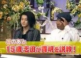 42 食わず嫌い王 志田未来 vs 小栗旬