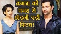 Kangana Ranaut की वजह से Hrithik Roshan ने छोड़ी Anand Kumar की BIOPIC; Here's Why | FilmiBeat