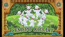 Enfants pour et Loup sept conte audio enfants conte folklorique russe