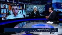تقارير إسرائيلية: روسيا تسعى إلى المصالحة بين فتح وحماس