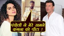 Kangana Ranaut was ASSAULTED by Aditya Pancholi says EYEWITNESS ! | FilmiBeat