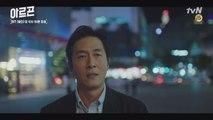 (5화 예고) 10억 소송에 휘말린 위기의 김주혁