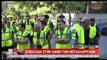 Έφοδο των Μεταλλωρύχων στην Αθήνα και συγκρούσεις με τα ΜΑΤ μπροστά στο ΥΠΕΝ