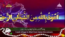 Surah Rahman PTV Channel Qari Syed Sadaqat Ali PYAREY BAYAN
