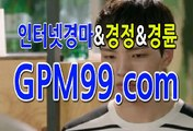 검빛 경마 전문 ☸➳☸ G P M 9 9 쩜 컴 ☸➳☸ 검빛예상지