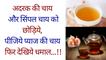 अदरक की चाय और सिंपल चाय को छोड़िये, पीजिये प्याज की चाय फिर देखिये धमाल...!! Health Benefits Of Onion Tea   Pyaz Ki Chay