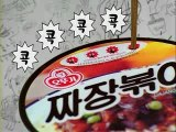 KiBum HeeChul CF Instant Noodles 30s