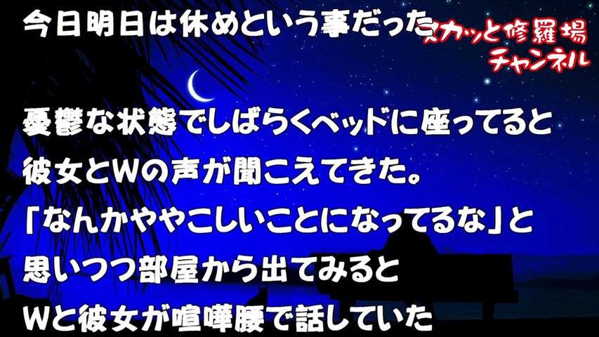 修羅場 浮気 ちゃんねる 浮気ちゃんねるの名作ランキング!浮気・不倫の恋愛2chまとめの人気の...