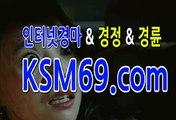 일본경마분석 마권구매방법☃✐☃ K S M 6 9. C0M ☃✐☃실시간경마
