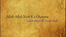 Allah Allah Nabi Ka Gharana -Gulamhasan & Ansari Shoeb(Shamsi Brother)