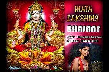 Jayati Jai Naraainee | Singer - Prateeksha Srivastava | Hindi Devotional | Anmol Bhajan